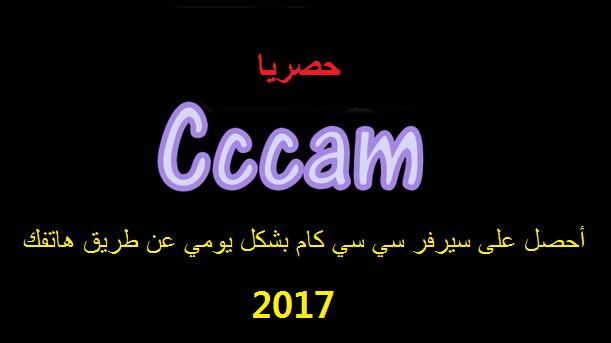 صورة حصريا لن تحتاج منذ اليوم البحث عن سيرفرات CCCam بعد مشاهدة هذا الشرح 2017