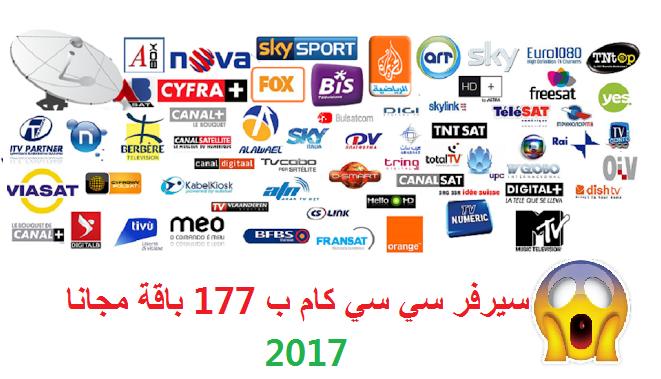 صورة سارع للحصول على أقوى سيرفر CCCam متواجد حاليا  + 177 باقة  + متجدد  2017