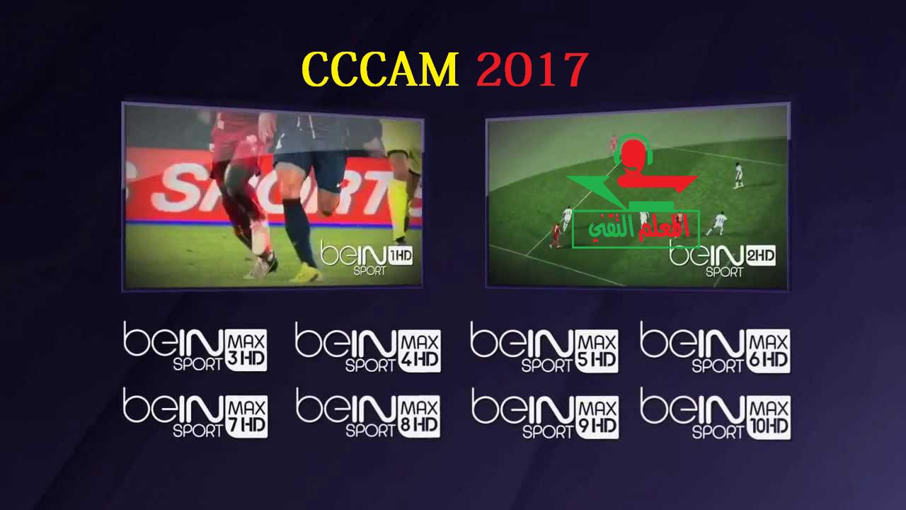 صورة حصريا اكتشف مواقع CCCAM الشبيهة وطريقة خداعها للحصول على سيرفرات مدفوعة 2017