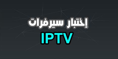 صورة تعرف على برنامج رائع لإختبار سيرفرات IPTV