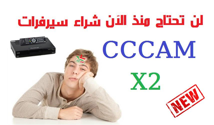 صورة لن تحتاج منذ اليوم شراء سيرفرات CCCAM ● استغل منصات المروجين المدفوعة مجانا 2017