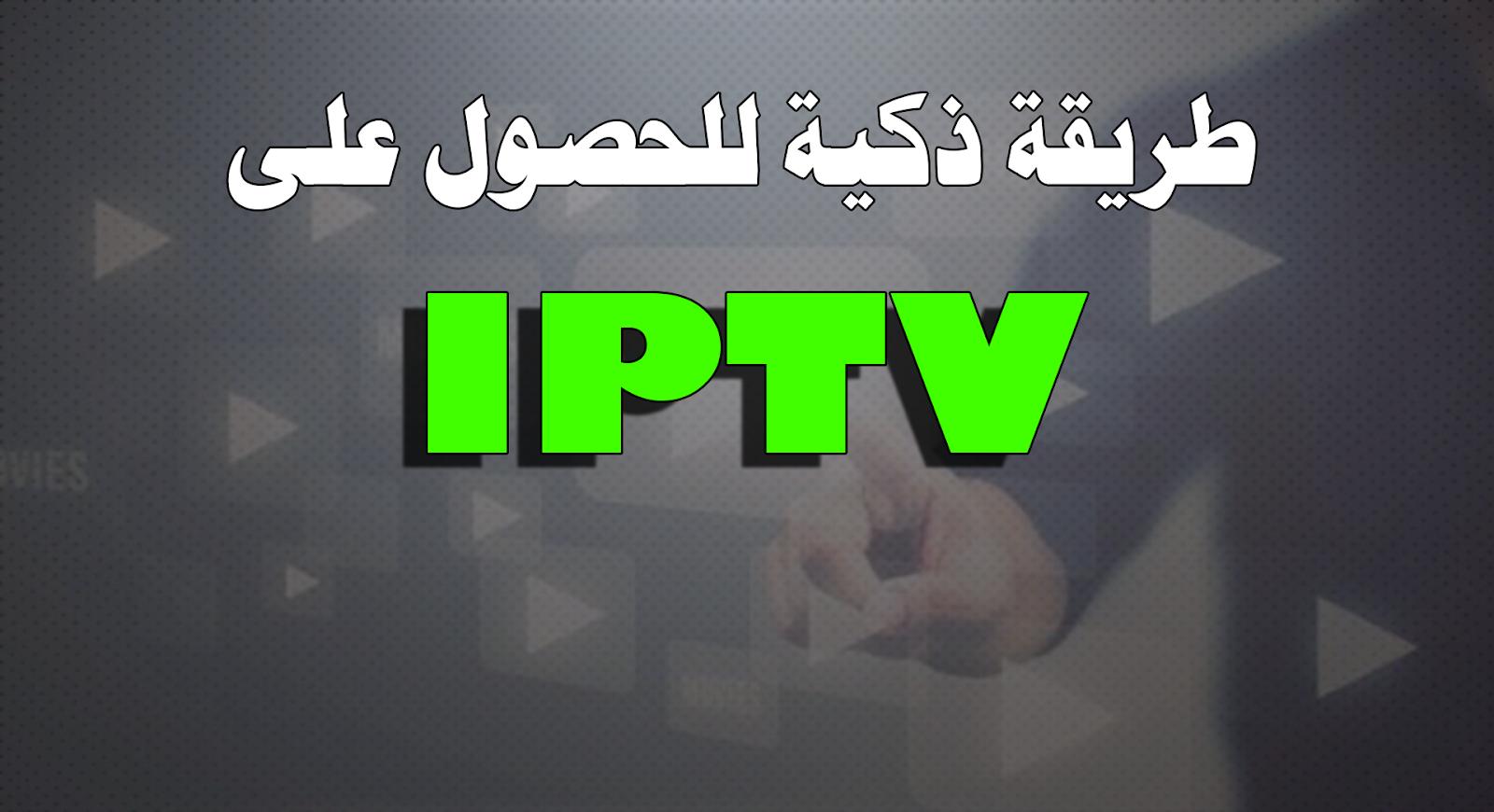 صورة طريقة ذكية للحصول على سيرفرات IPTV