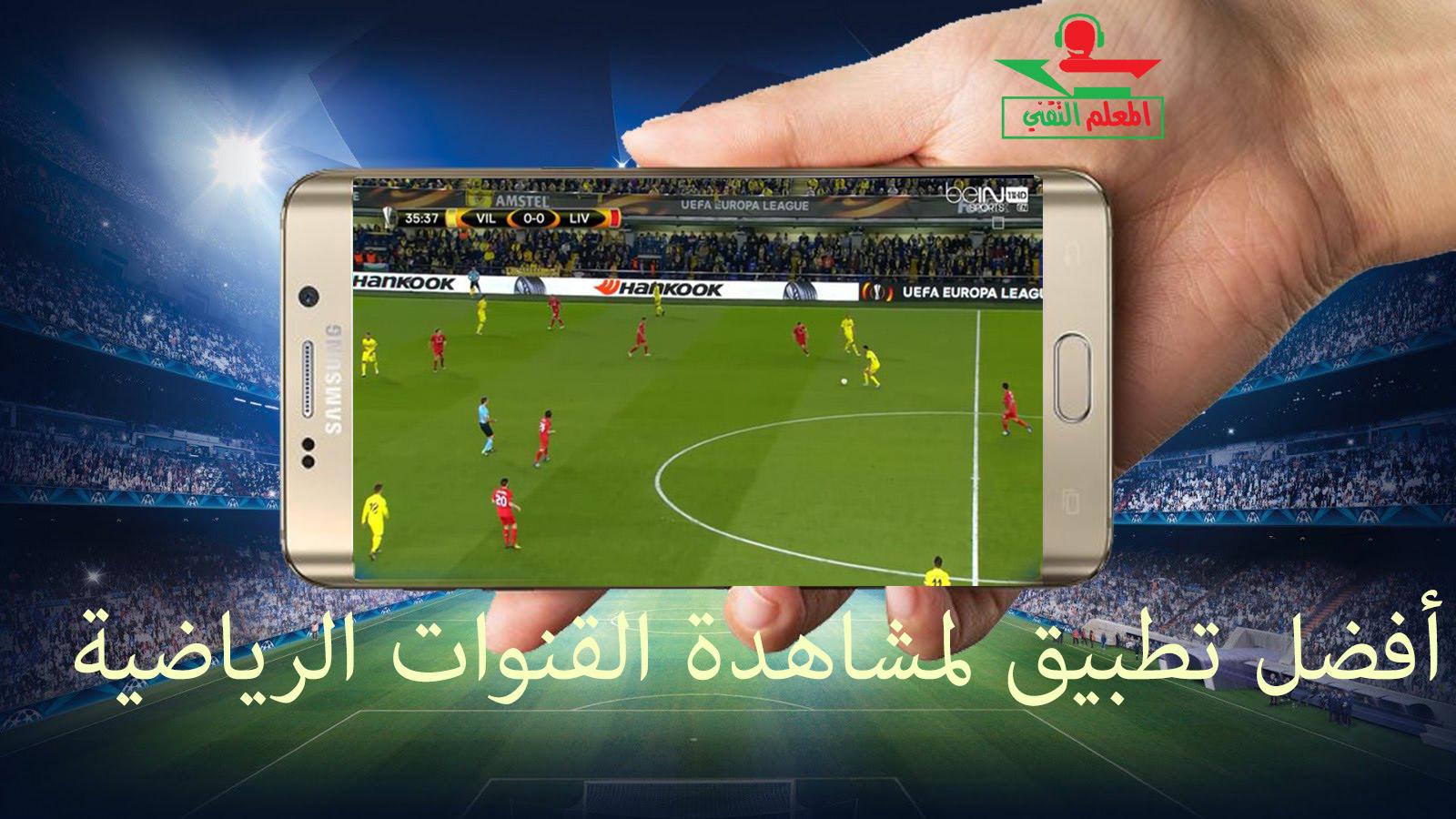 صورة عودة أفضل تطبيق لمشاهدة القنوات الرياضية بكود مجاني وثابت ولمدة غير محدودة 2017