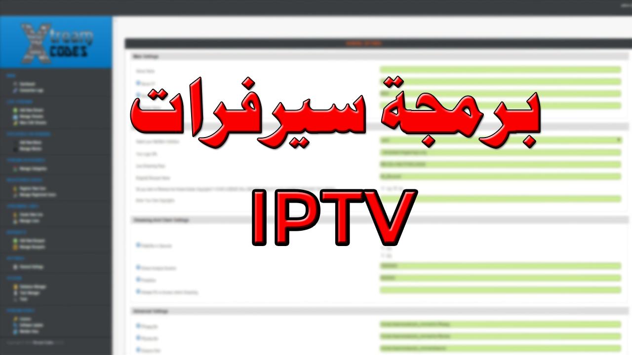"""صورة برمجة سيرفرات IPTV من الألف إلى الياء مجانا  """" الجزء الأول """""""