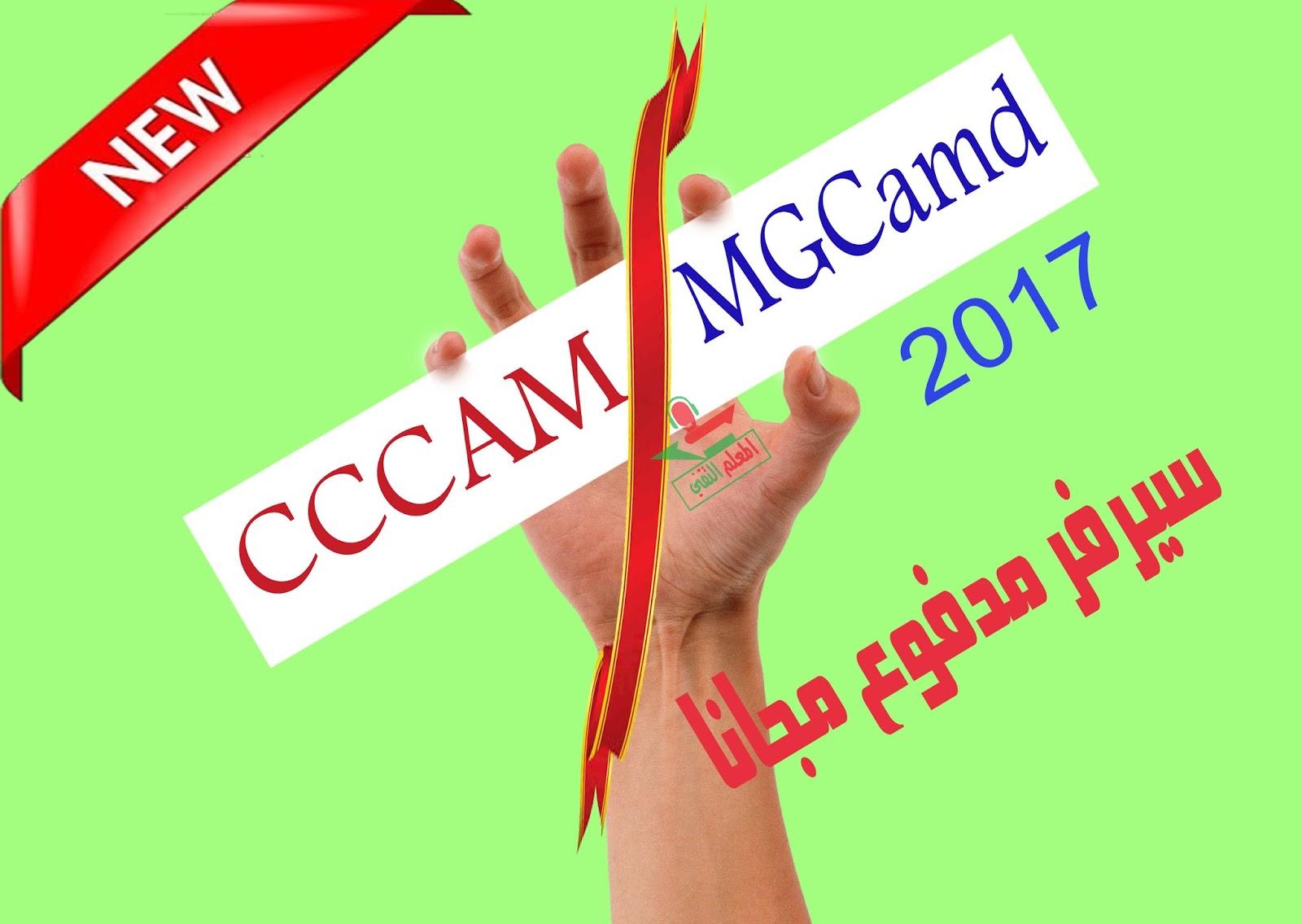 صورة طريقة رائعة للحصول على سيرفر CCCAM و MGCamd لمدة يومين مع تجديد لفترة طويلة + كسر 70 باقة