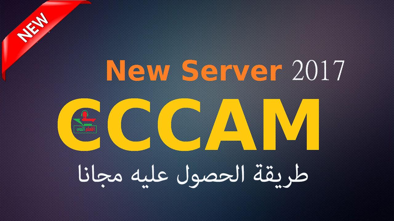 صورة طريقة بسيطة للحصول على سيرفر CCCAM جد رائع مجانا 2017
