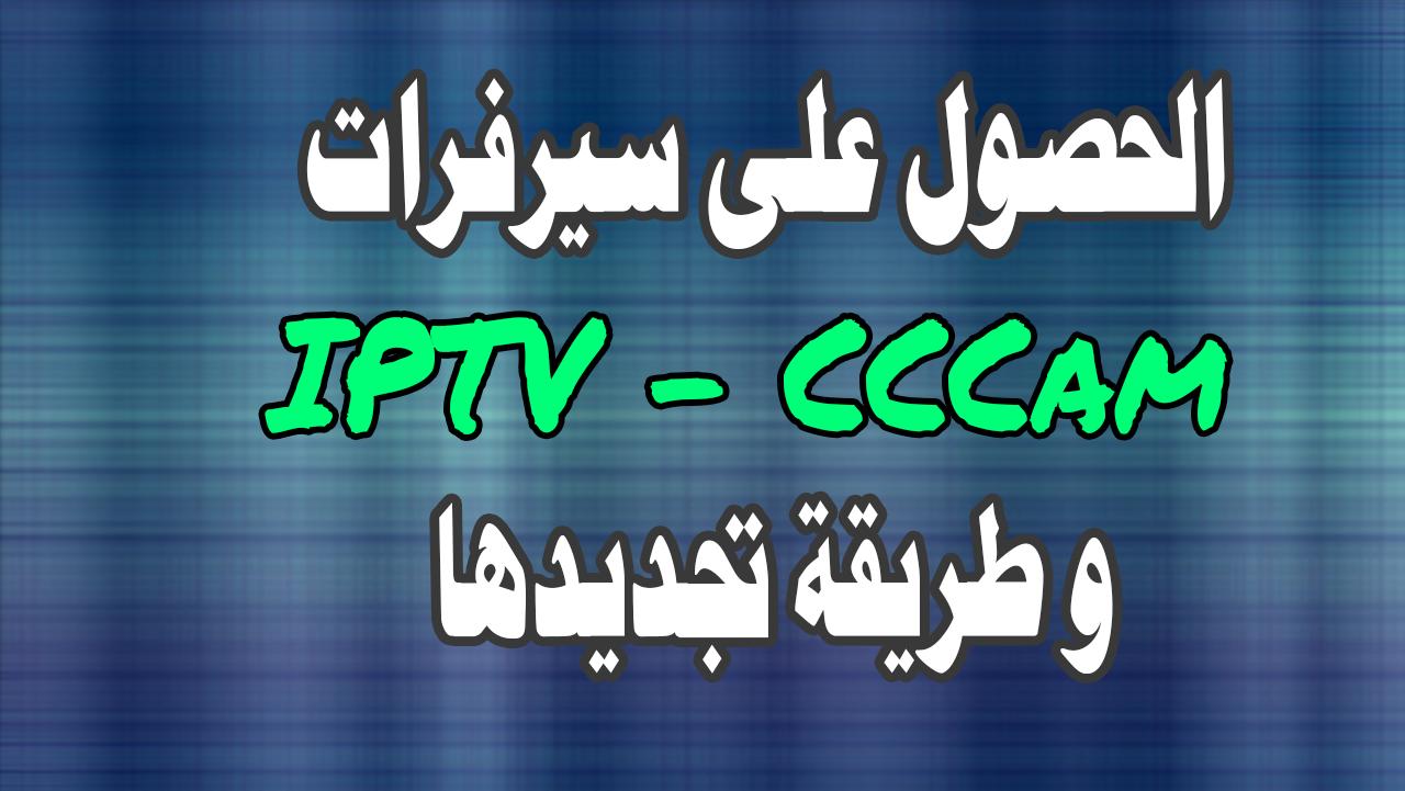 صورة الحصول على سيرفرات IPTV و CCCAM المدفوعة مجانا + تجديدها لأي فترة تريد