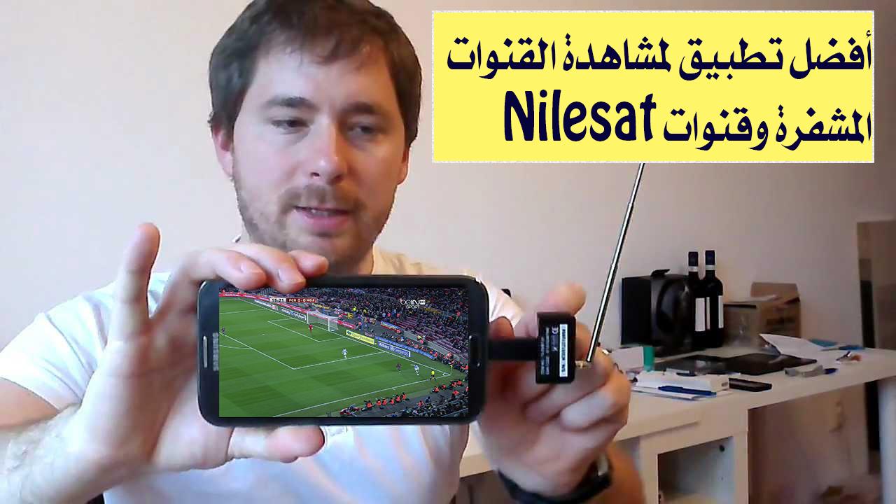 صورة شاهد أغلب القنوات المشفرة وقنوات NileSat عبر هذا التطبيق (تحديث جديد)