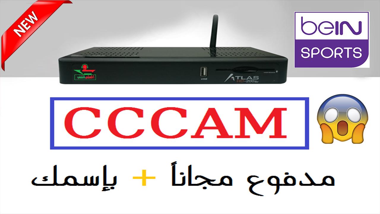 صورة أحصل على سيرفر CCCAM مدفوع  مجانا و بإسمك + كسر تشفير 60 باقة