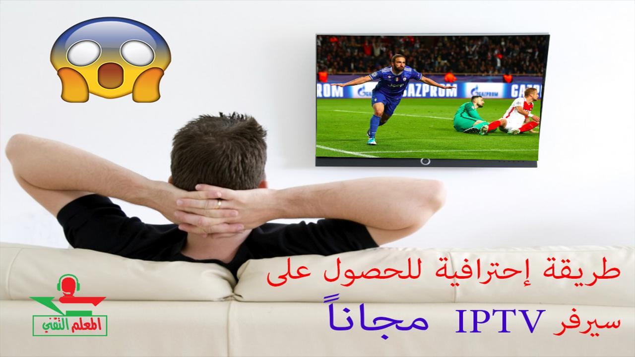 صورة طريقة احترافية للحصول على سيرفر IPTV من مواقع التوزيع الإيطالية مع تخفي تام للهوية