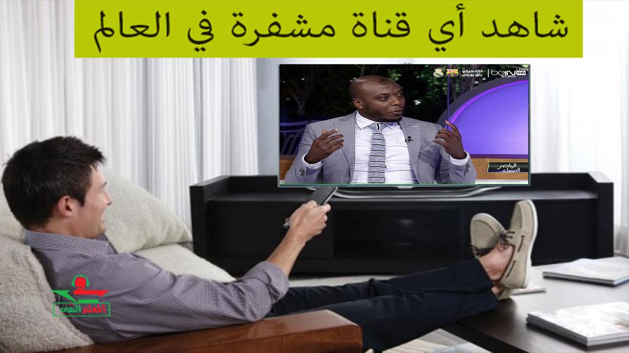 صورة حصريا : من اليوم فصاعدا شاهد أي قناة مشفرة في العالم + مجانا ومن بيتك