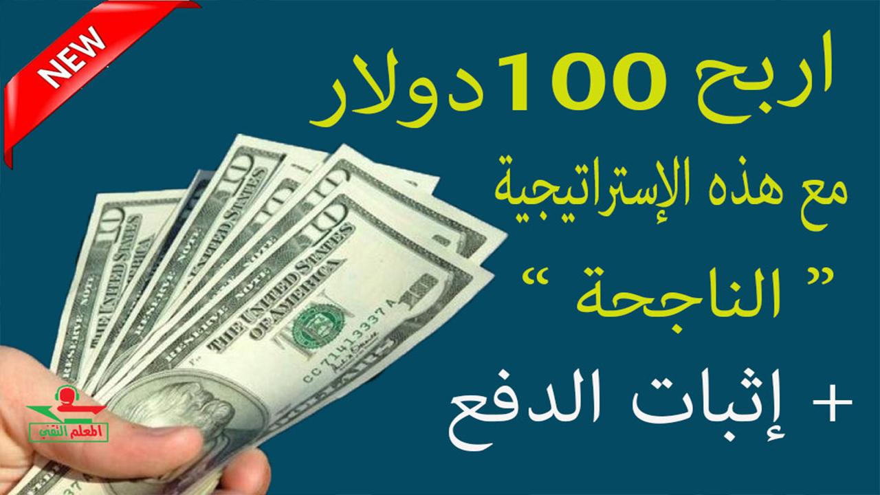صورة إليك استراتيجية فعالة ربحت بها أزيد من 100 دولار  من موقع واحد في أقل من شهرين + إثبات الدفع