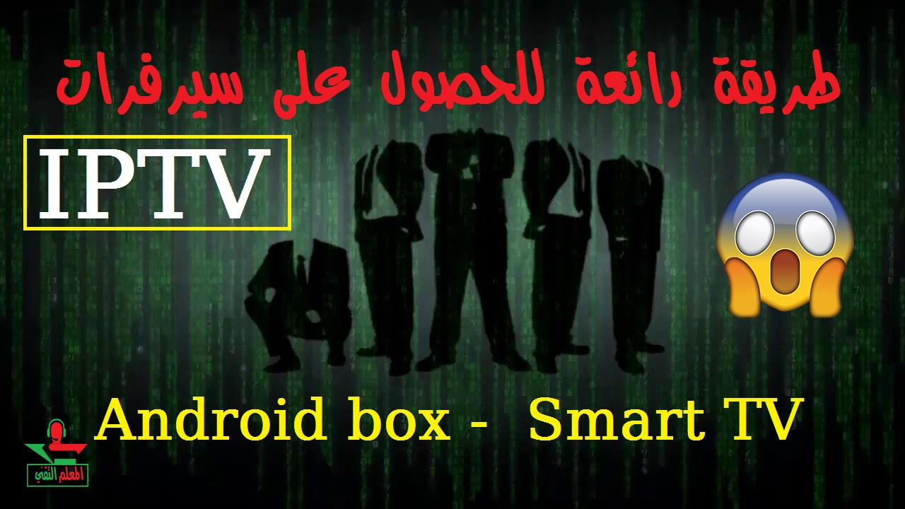 صورة حصريا : طريقة الحصول على سيرفر IPTV مدفوع ل Android Box  و Smart TV + جدده لأي فترة تريد