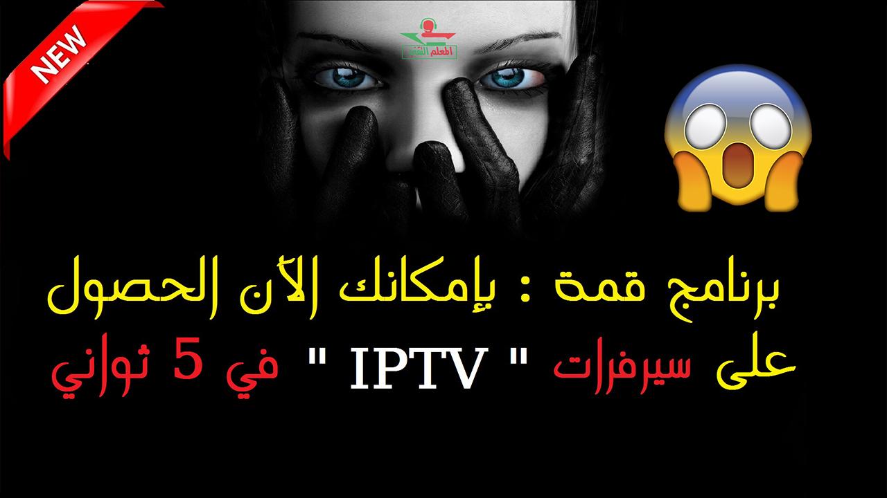 صورة من اليوم فصاعدا أعدك أنك لن تبحث عن سيرفرات IPTV ● خمس ثواني كافية لتحصل على آلاف القنوات