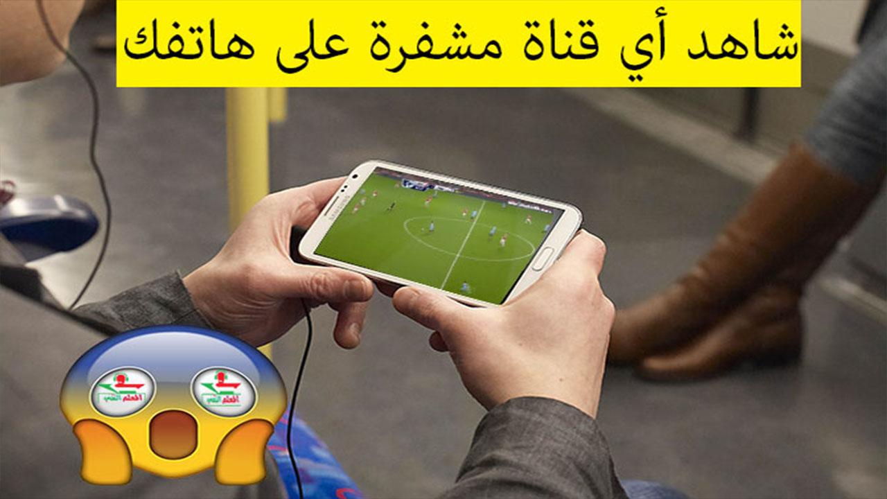 صورة فكرة رائعة لمشاهدة أي قناة مشفرة في العالم على هاتفك وبجودات مناسبة للنت الضعيف