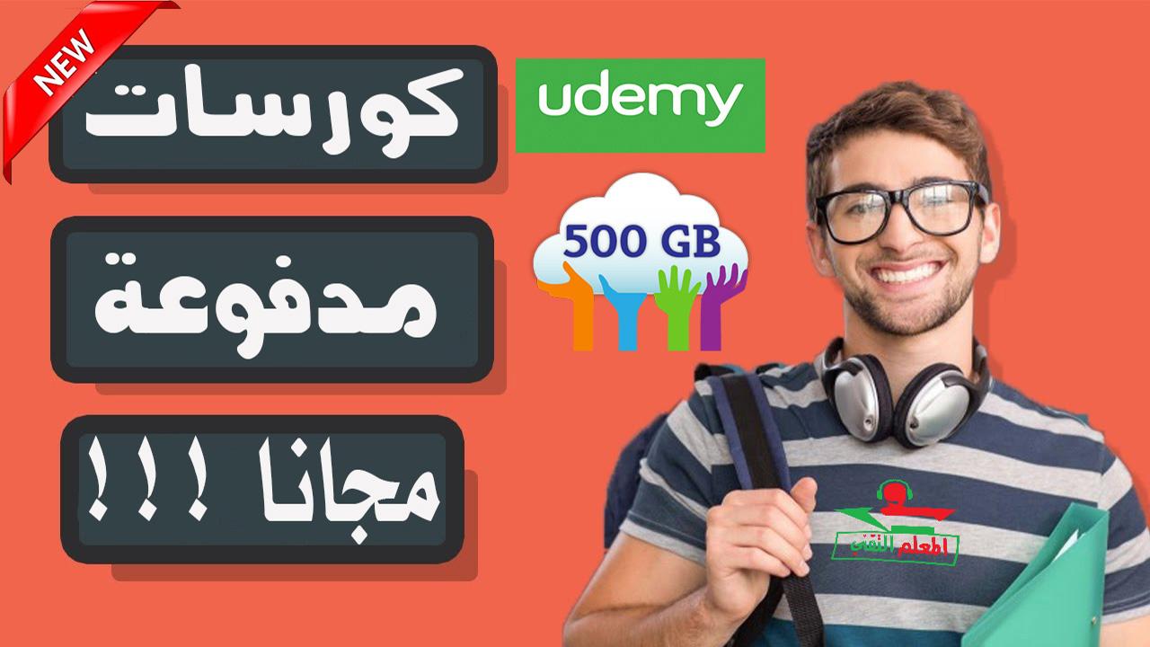 صورة أضخم مصدر مجاني لتسريب الدورات الأكاديمية والمدفوعة بالمجان 500 GB حتى الآن