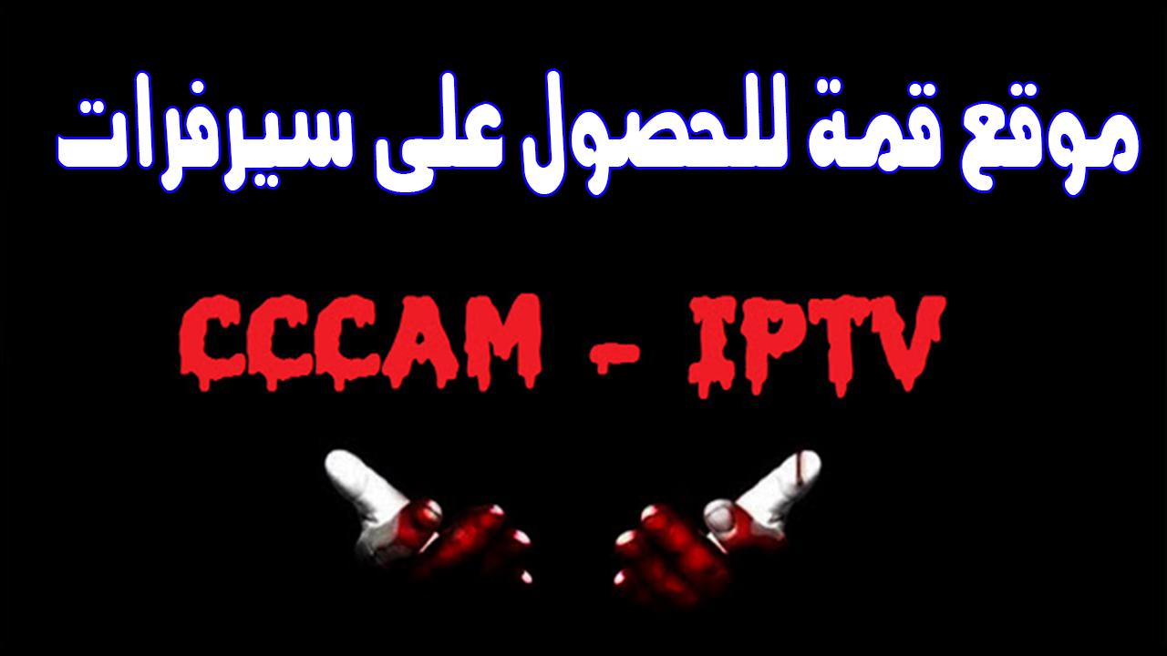 صورة موقع قمة للحصول على سيرفرات CCCAM – IPTV  لآلاف القنوات المشفرة  + طريقة رائعة