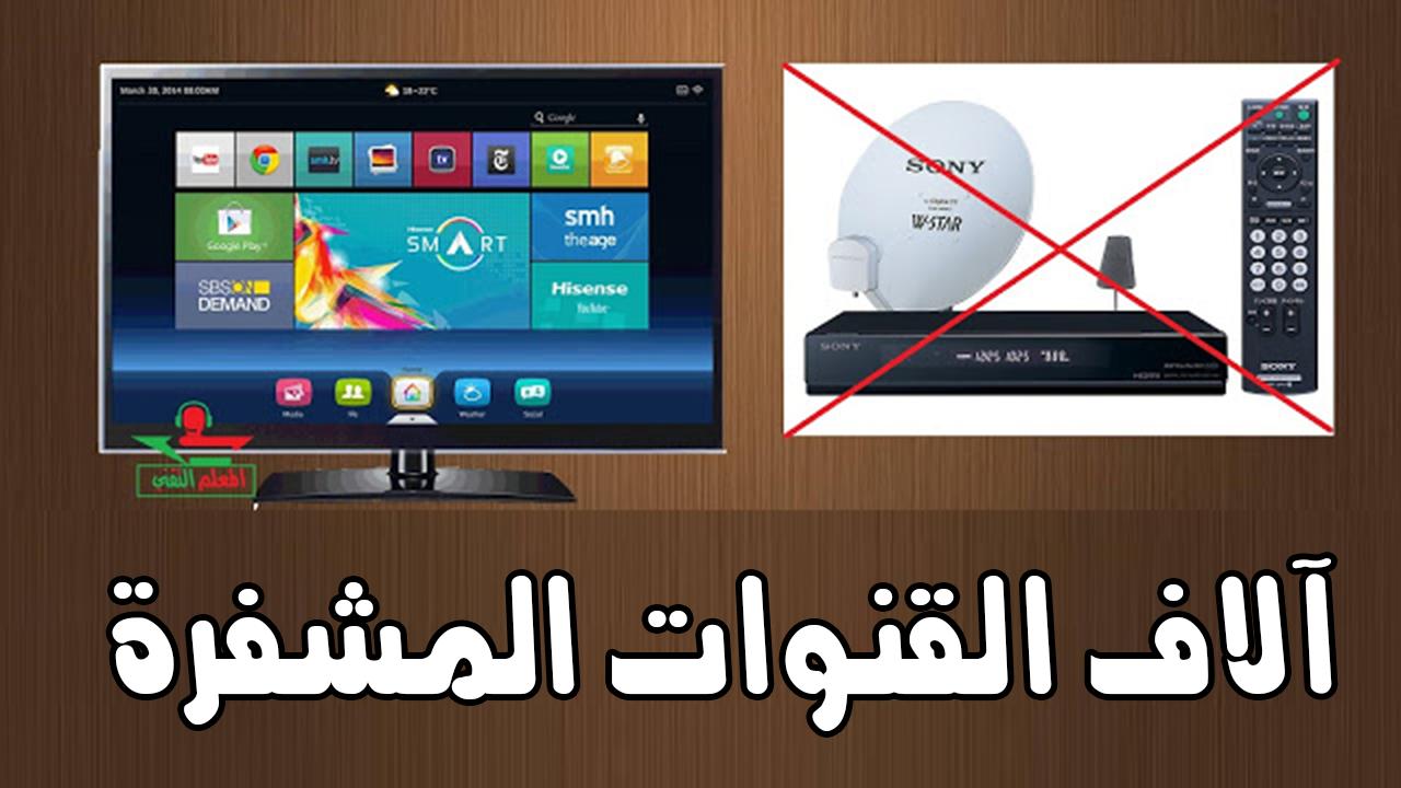 صورة تعرف على طريقة سحب سيرفر IPTV مدفوع من هذا الموقع التركي + التخفي التام بدون VPN