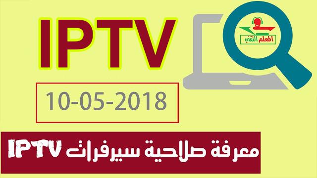 صورة برنامج رائع لمعرفة صلاحية سيرفرات IPTV وعدد الأجهزة المتصلة بها