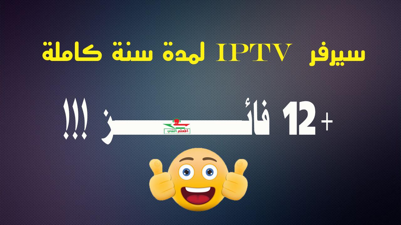صورة مسابقة لفائدة 12 فائزا : سيرفر لمدة سنة كاملة والمزيد !!!