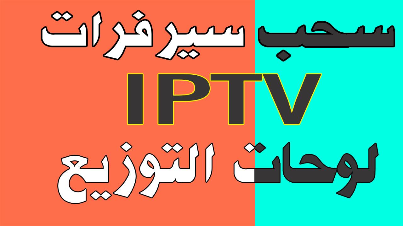 صورة حصريا :  سحب سيرفرات CCCAM – IPTV من مواقع التوزيع