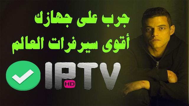 صورة موقعي فرنسي يسرب سيرفرات IPTV مدفوعة وبجودة عالية أزيد من 5200 قناة مجانا