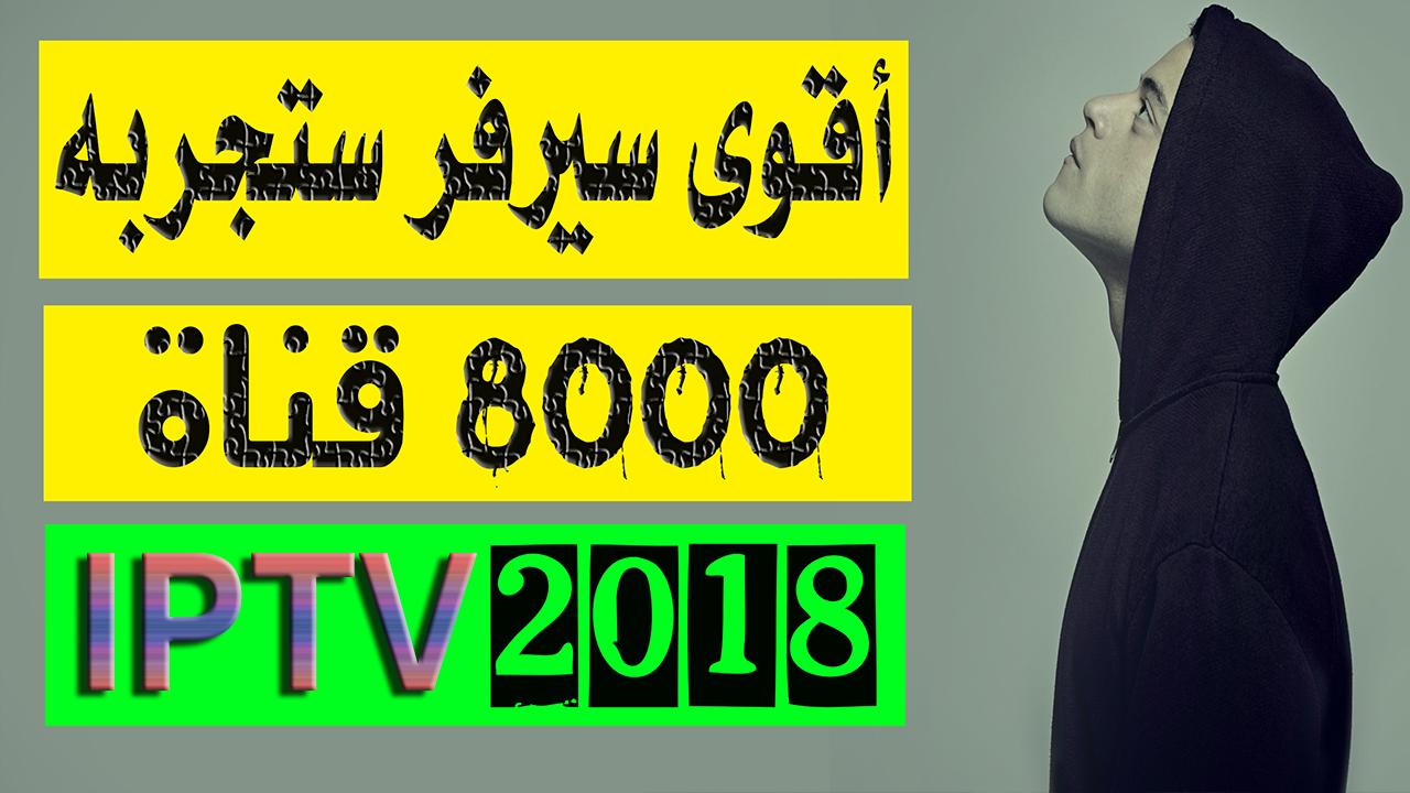 صورة أقوى سيرفر IPTV Trial ستجربه على الإطلاق – 8000 قناة و 2000 VOD