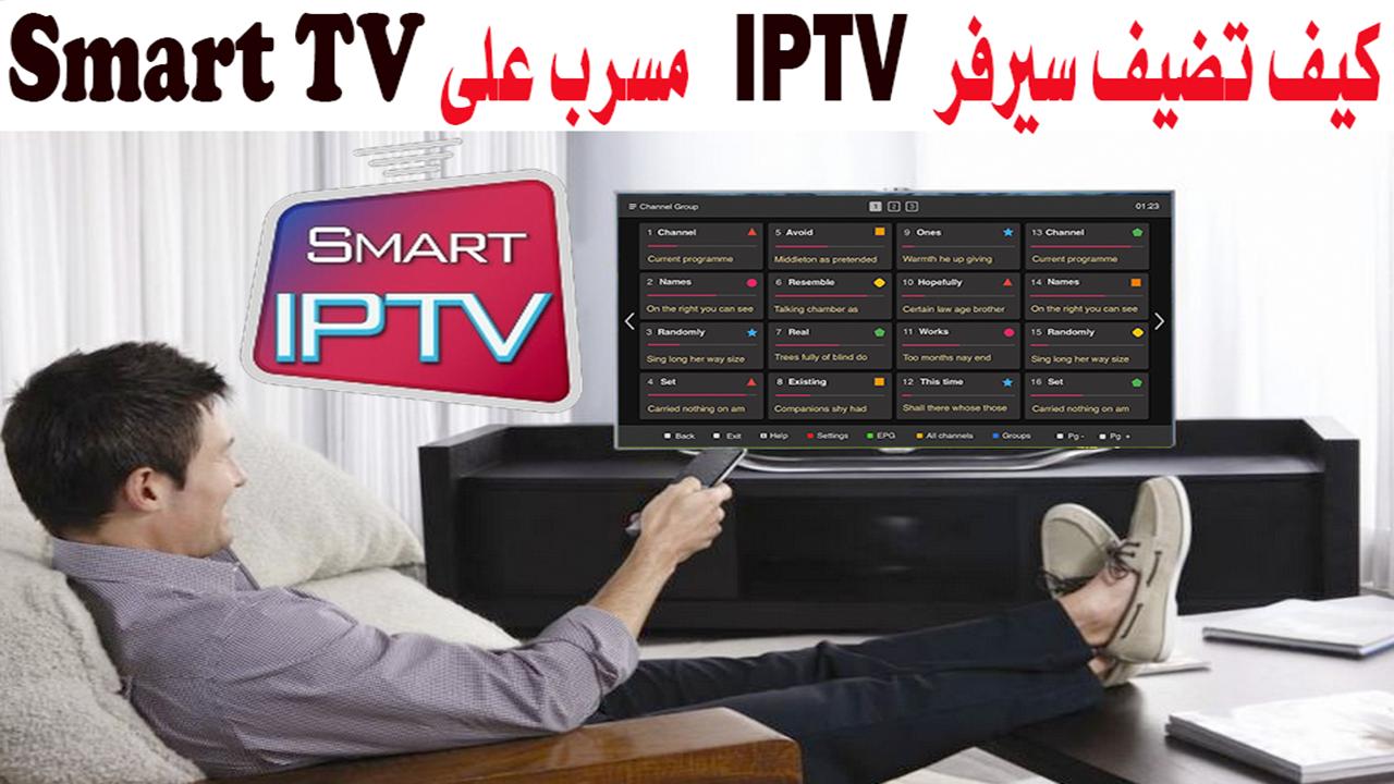 صورة كيف تضيف سيرفر IPTV مسرب على أجهزة Smart TV