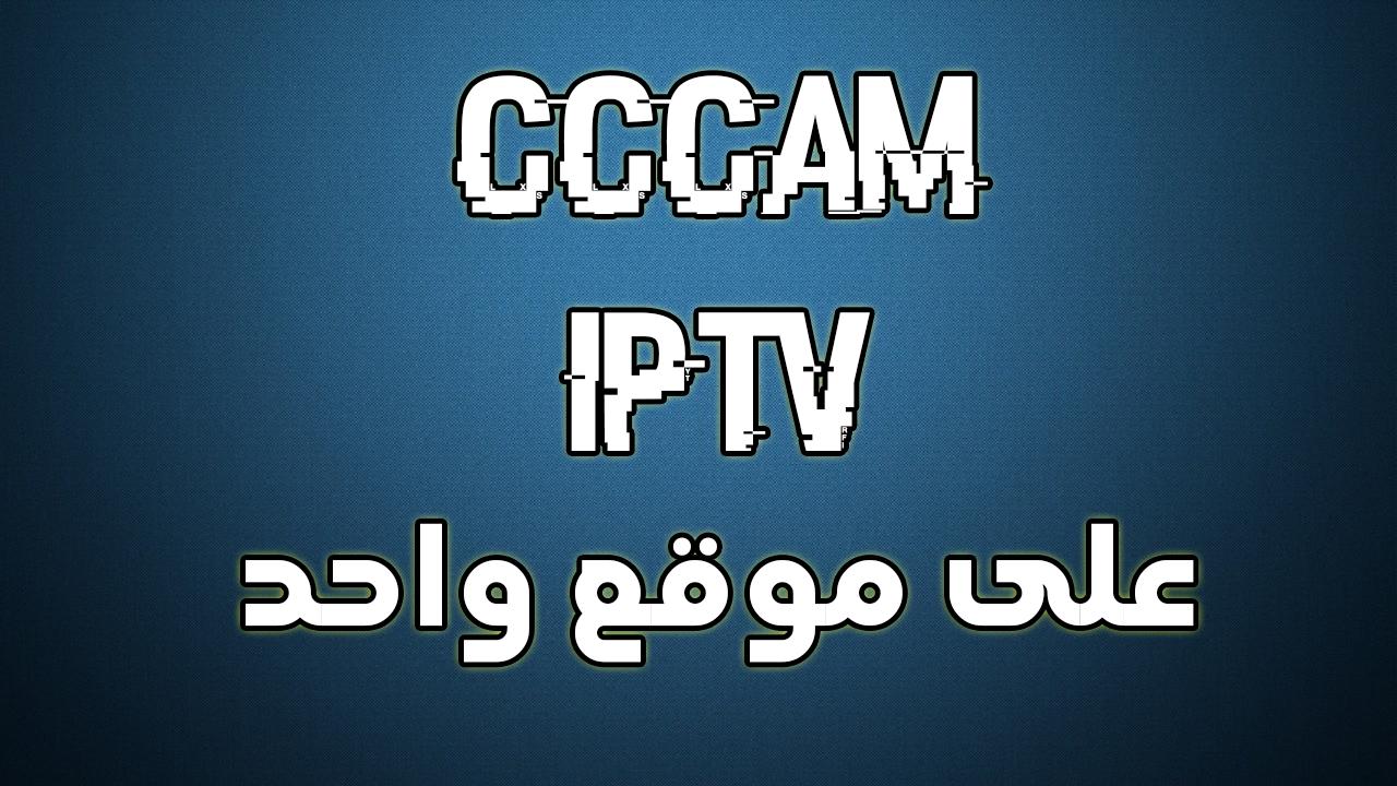 صورة إن كنت تبحث عن سيرفرات IPTV – CCCAM فهذا الموقع يهمك