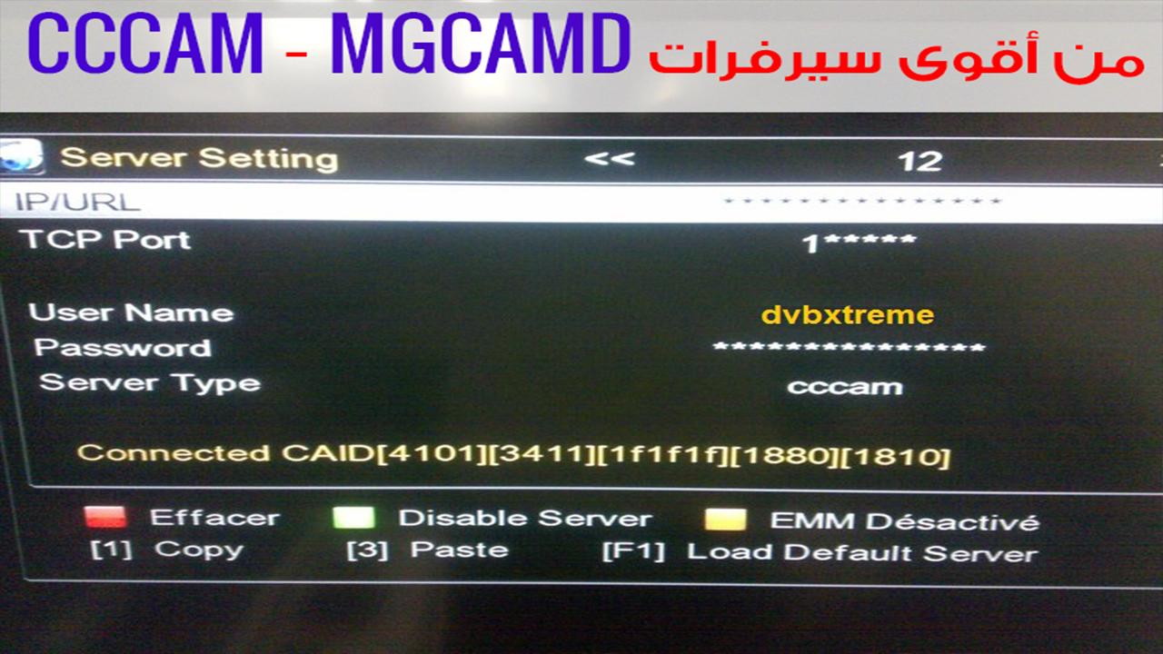 صورة من أقوى سيرفرات CCCam و Mgcamd التي ستجربها على الإطلاق