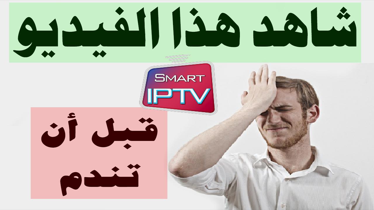 صورة إن كنت تفكر في شراء سيرفر IPTV فشاهد هذه الحلقة قبل أن يتم النصب عليك