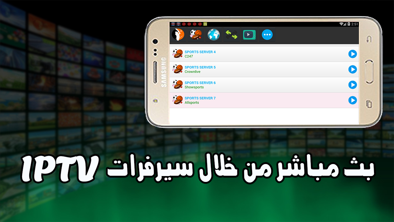 صورة تطبيق يوفر لك بث مباشر للعديد من القنوات من خلال سيرفرات IPTV