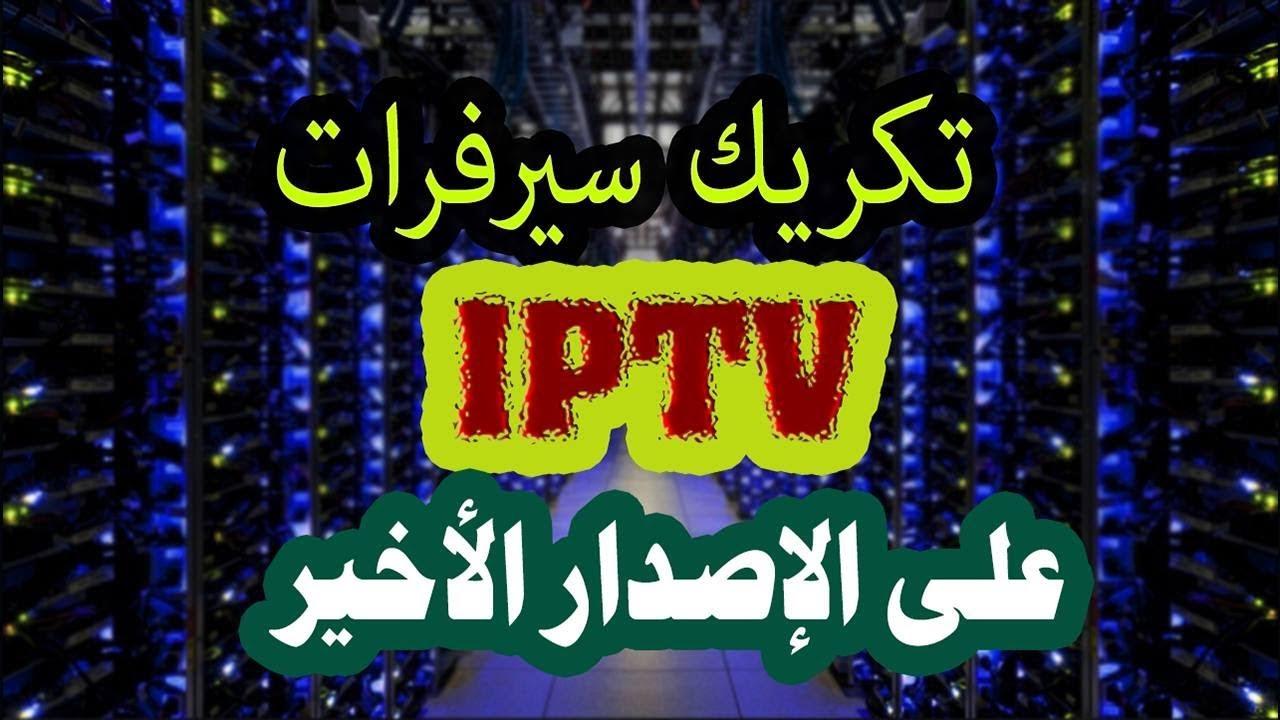 صورة منهجية تكريك سيرفرات IPTV على الاصدار الأخير لبرنامج IPTV_UrlChecker_V3.5