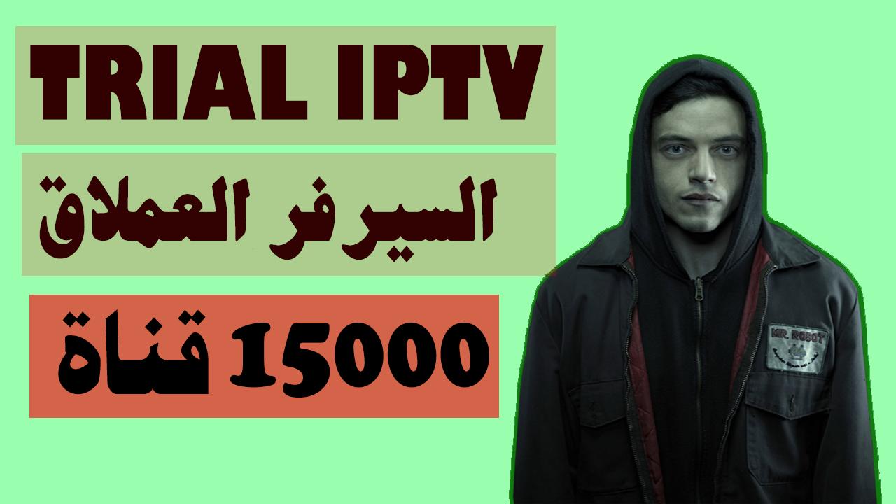 صورة سارع للاستفادة سيرفر خرافي 15000 قناة Trial IPTV 48H