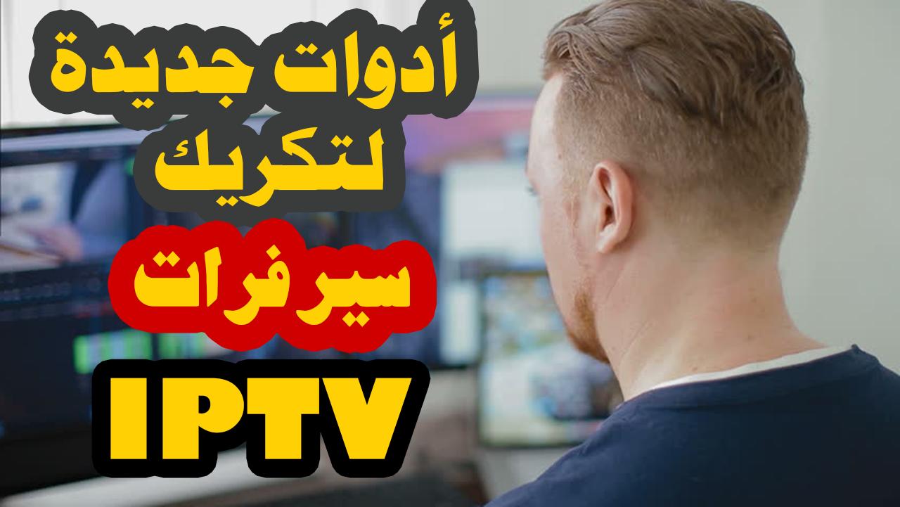 صورة أداوات وكونفيغات محتكرة لتكريك سيرفرات IPTV أقدمها لك مجانا