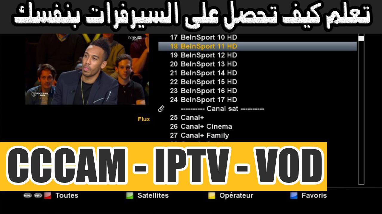 صورة استفد من لوحات التوزيع والمولدات التلقائية  للحصول على CCCam – IPTV – VOD مجانا