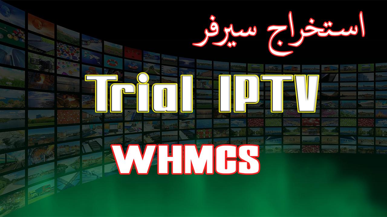 """صورة موقع جديد للحصول على Trial IPTV """" تعامل آلي """" لوحة Whmcs"""