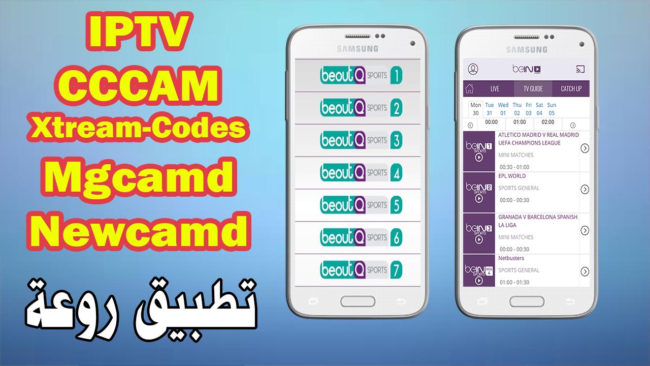 صورة تطبيق خرافي IPTV-CCCAM-Xtream Codes-Mgcamd-Newcamd