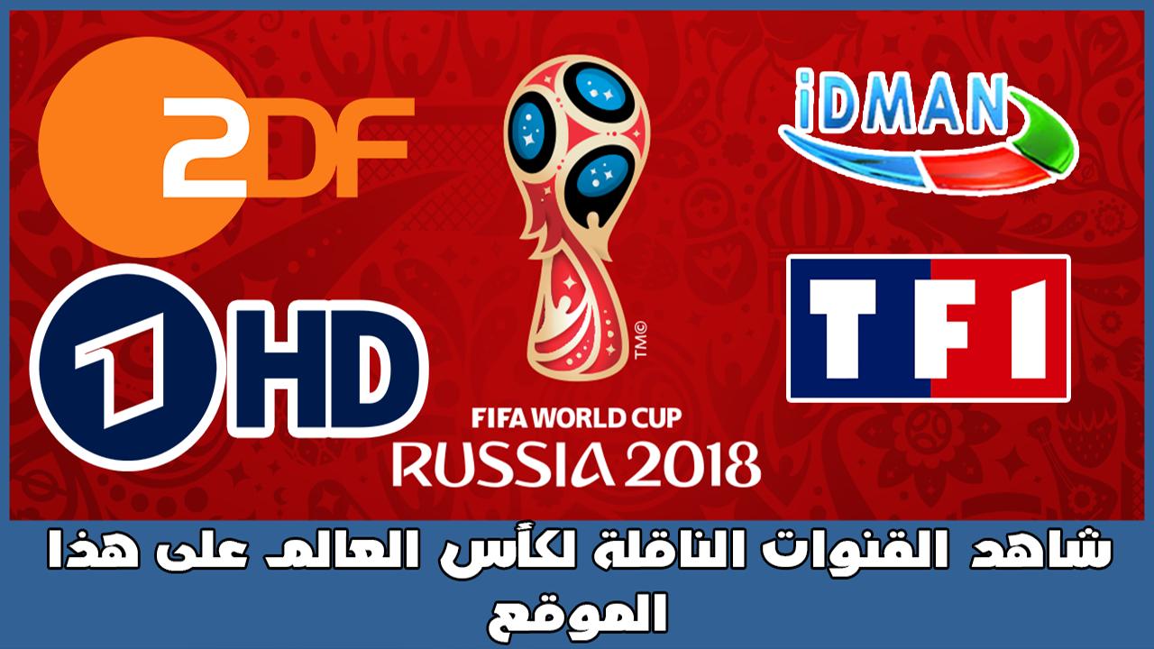 صورة موقع يضم أفضل القنوات المجانية الناقلة لكأس العالم + مفاجأة للمتابعين