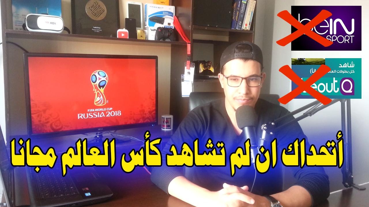 """صورة شاهد كأس العالم مجانا وبدون beinsport أو beoutQ """" تقرير شامل """""""