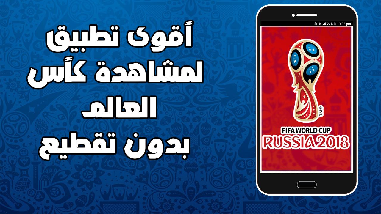 صورة أقوى تطبيق تعتمد عليه لمشاهدة كأس العالم وبجودة عالية 1080