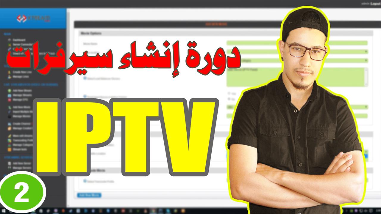 صورة دورة إنشاء سيرفرات IPTV : الدرس الثاني – تثبيت لوحة Xtream على VPS