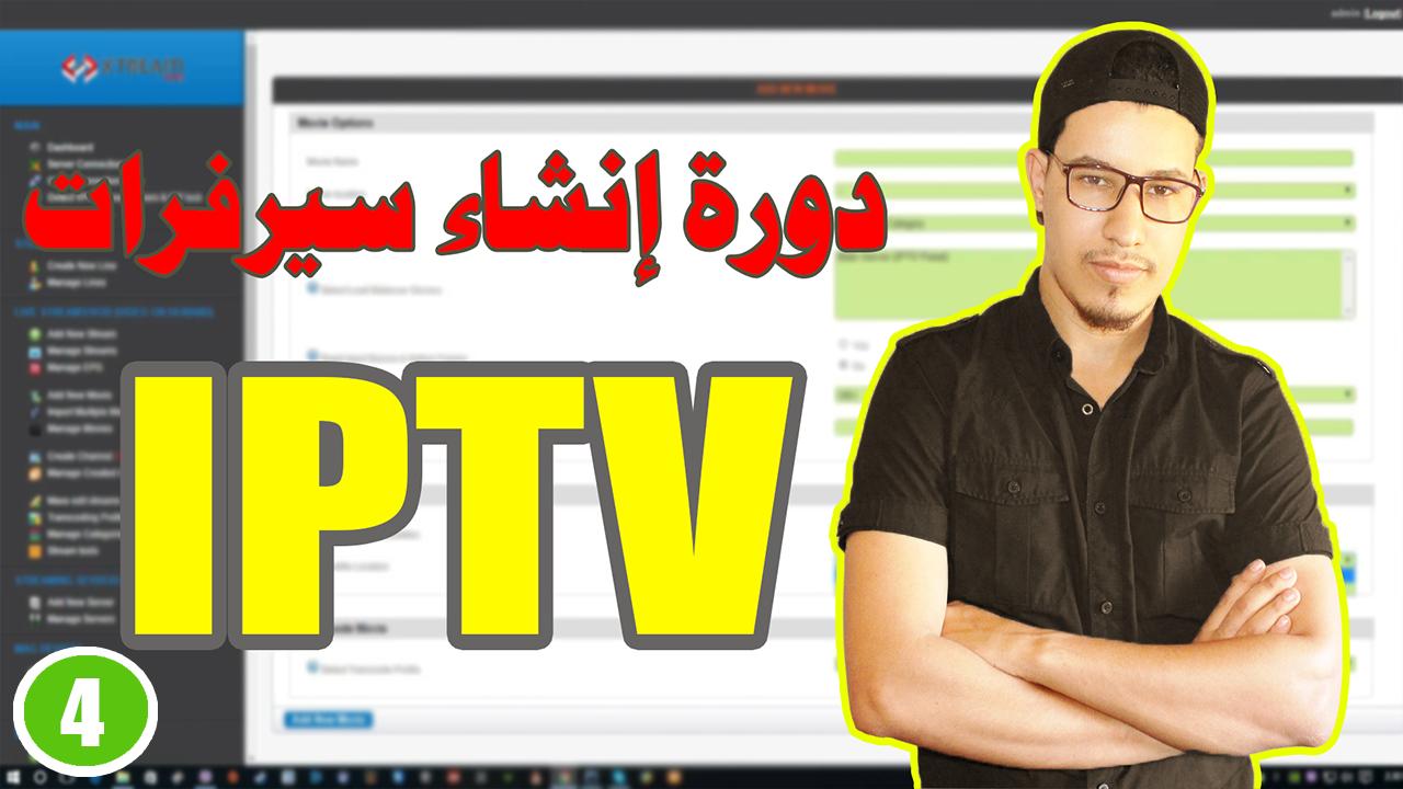 صورة دورة إنشاء سيرفرات IPTV : الدرس الرابع والختامي – تعديل فيديو الصلاحية –