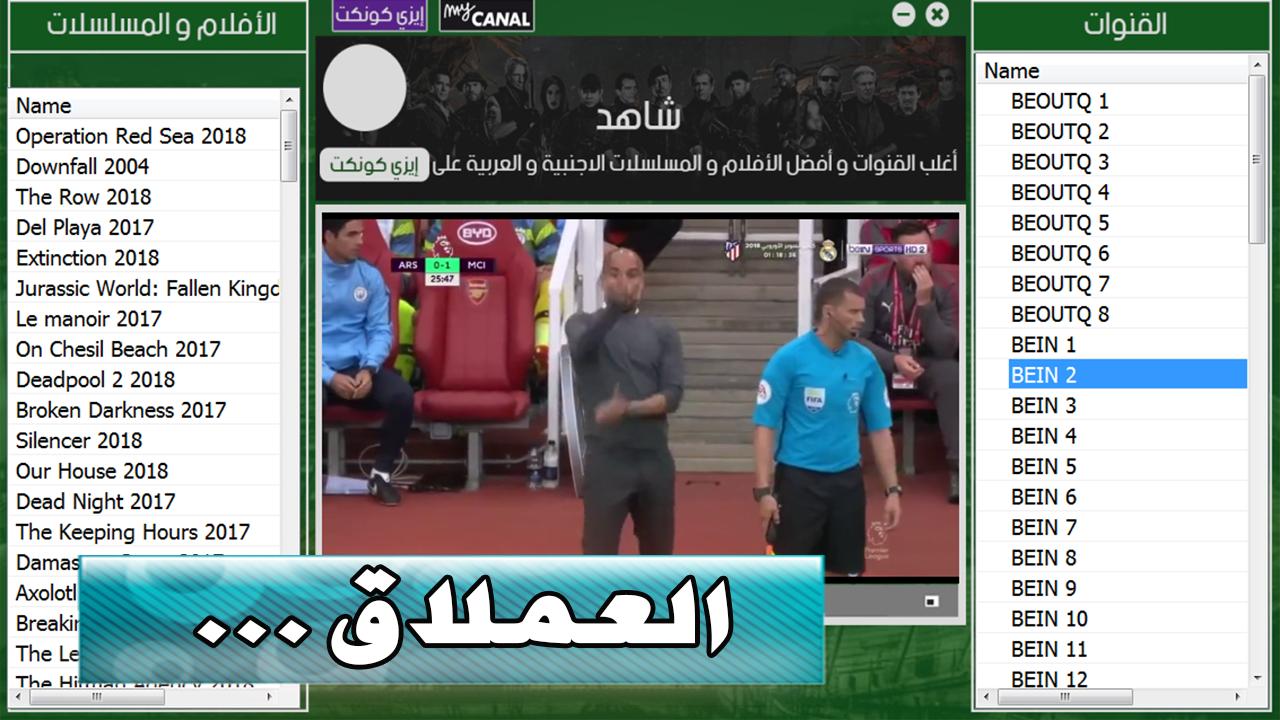 صورة أفضل برنامج يقدم خدمة IPTV شاهد باقة Bein Sport ومجموعة من القنوات العربية مجانا