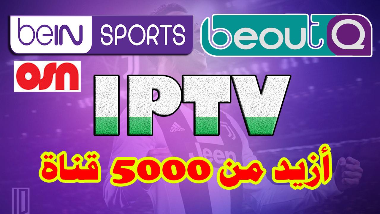 صورة مولد مميز للحصول على سيرفر IPTV وكأنك مشترك أزيد من 5000 قناة