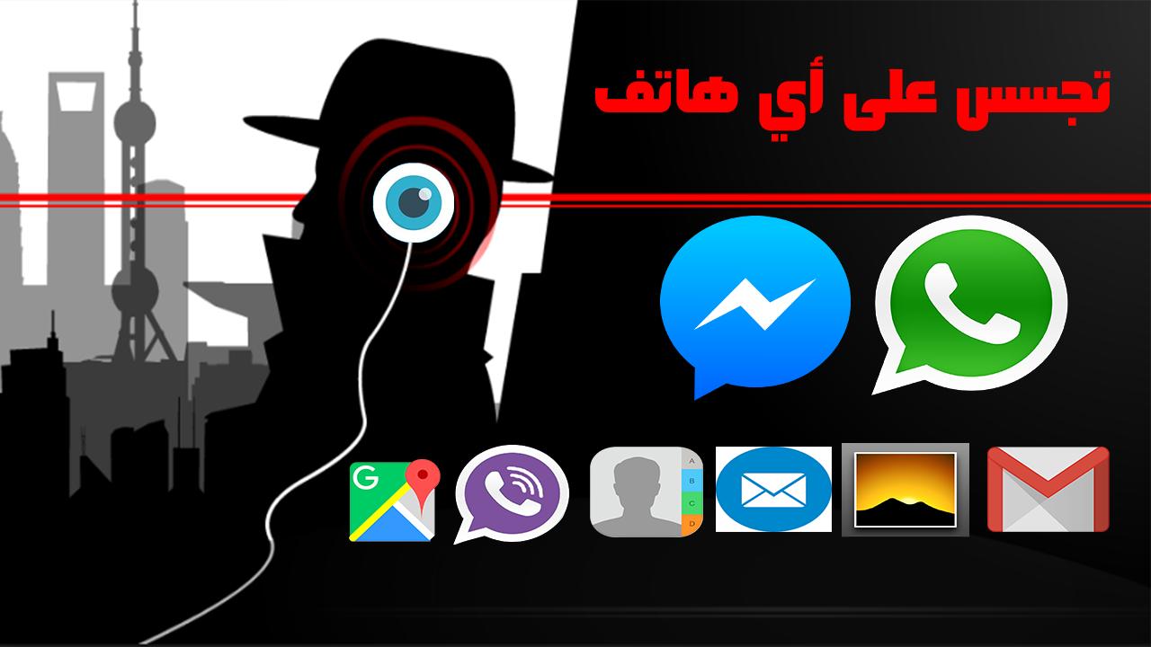 صورة مراقبة أي هاتف والتوصل بكل الرسائل (واتساب – فايسبوك – جهات اتصال … )
