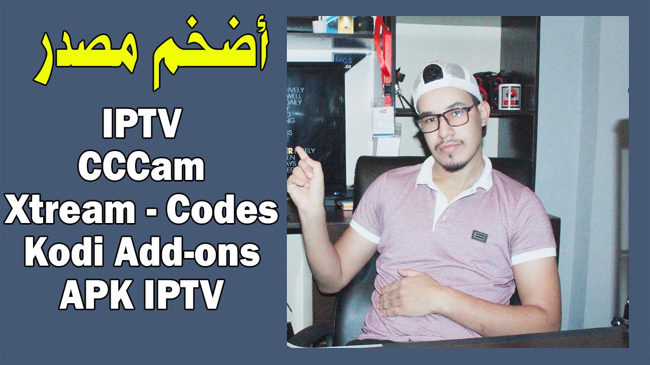 صورة أضخم مصدر للحصول على IPTV + CCCam + Kodi + APK IPTV + Xtream Codes ..