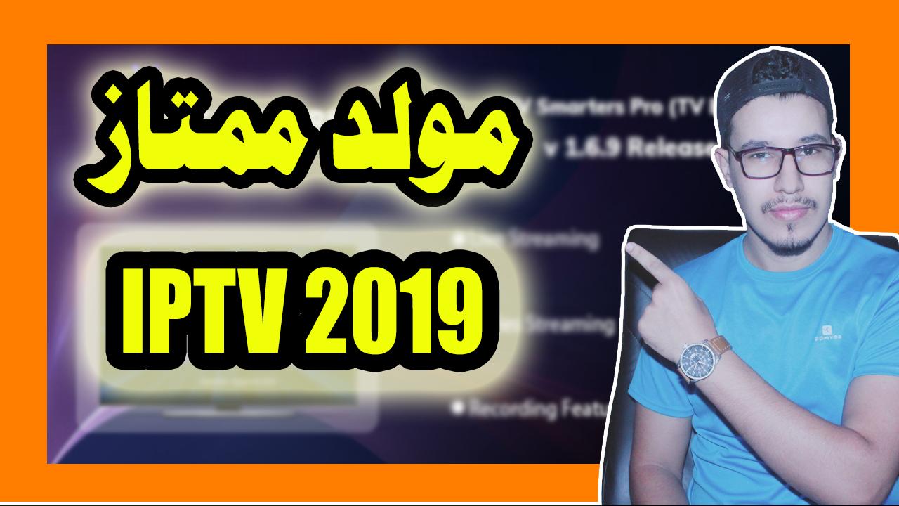صورة هذا المولد سيكون الأفضل في 2019 + IPTV Smarters تحديث خرافي