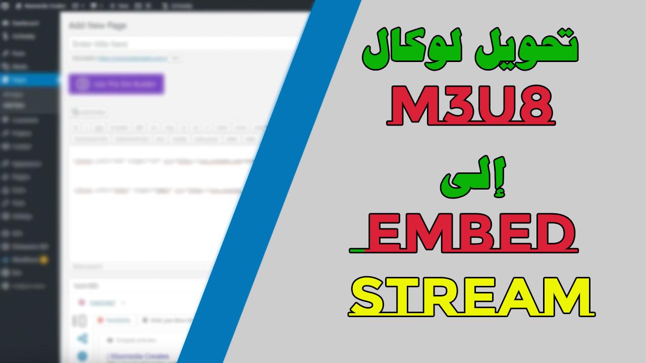 صورة حصريا : طريقة تحويل لوكال M3u8 إلى Embed Stream مجانا