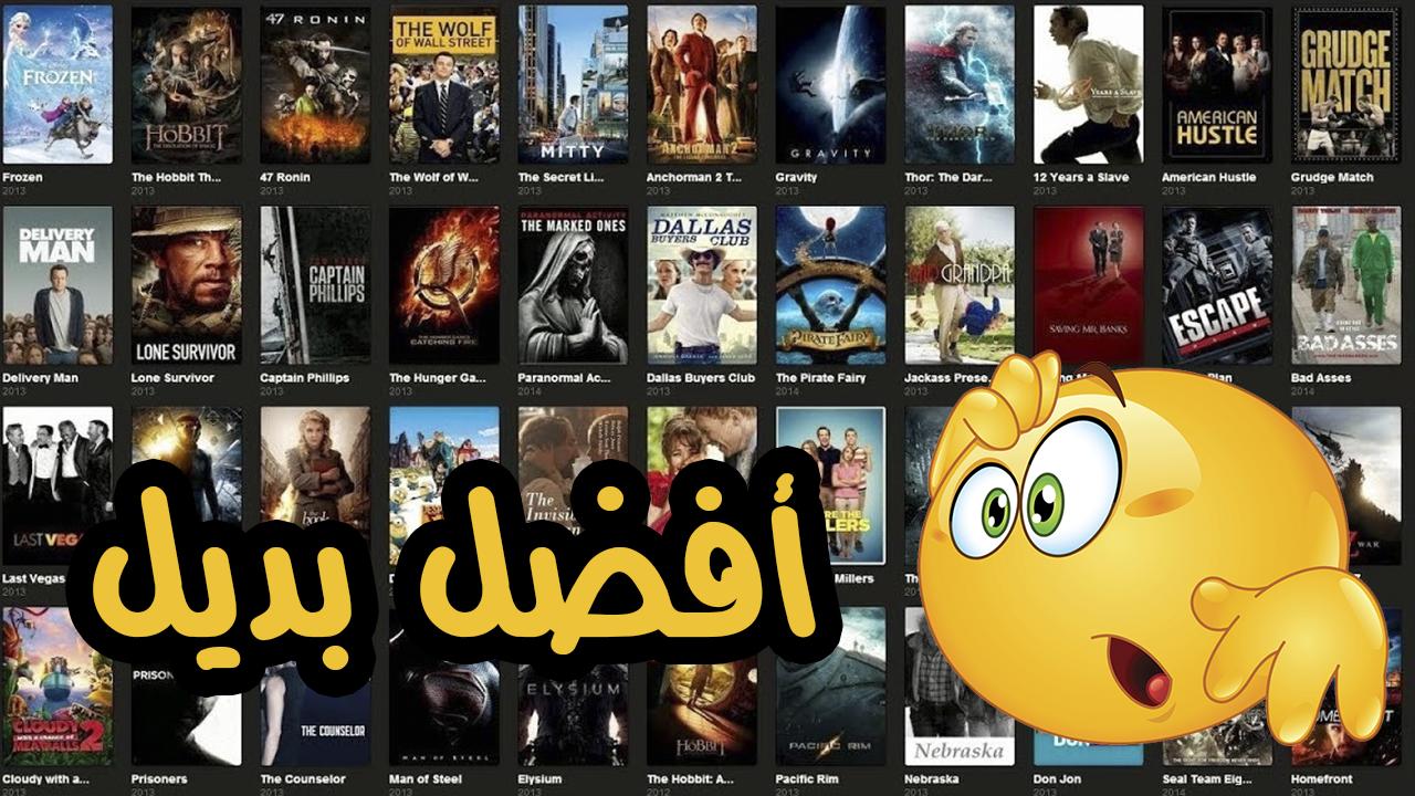 صورة أفضل بديل لموقع ايجي بست بعد اغلاقه Egybest
